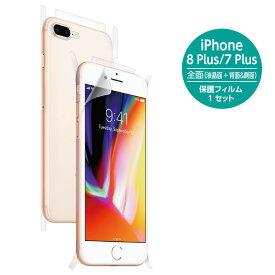 Wrapsol (ラプソル) ULTRA 衝撃吸収フィルム iPhone8plus iPhone7plus iPhone 8 Plus iPhone 7 Plus 前面+背面&側面 保護シート WPIP7PN-8FB WPIP7PN-FB