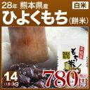 熊本県 ヒヨクモチ(28年産 もち米) 1.4kg(一升) お餅、おこわ、おはぎに!粘り強い、西日本(九州産)の餅米です。一升餅のお餅にも。単一米のこがねもち ...