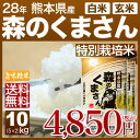 熊本 森のくまさん 特別栽培米 10kg 送料無料(28年産 米 5kg×2/明日楽) 玄米のお米/精米(白米) 対応可安心の西日本産…