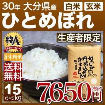 新米 30年産 大分県 ひとめぼれ 米 15kg(5kg×3)送料無料 (玄米)又は(白米/精米) 内祝いやお返し、ギフトに熨斗(のし)名入れ 可