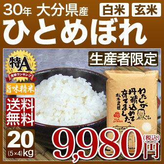 新米 30年産 大分県 ひとめぼれ 米 20kg(5kg×4)送料無料 (玄米)又は(白米/精米) 内祝いやお返し、ギフトに熨斗(のし)名入れ 可