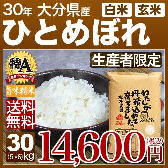 新米 30年産 大分県 ひとめぼれ 米 30kg(5kg×6)送料無料 (玄米)又は(白米/精米) 内祝いやお返し、ギフトに熨斗(のし)名入れ 可