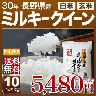 長野 ミルキークイーン 米 10kg(5kg×2)送料無料 29年産の(玄米)又は(白米) 内祝いやお返し、ギフトに熨斗(のし)名入れ 可