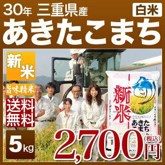 新米 30年産 三重県 あきたこまち 米 5kg 送料無料 (白米/精米) 内祝いやお返し ギフトに熨斗(のし)名入れ 可