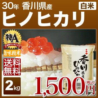 香川 ヒノヒカリ 米 2kg 送料無料 29年産の(白米/精米) 食べ比べサイズのお米
