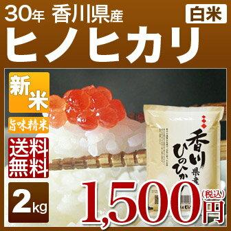 新米 30年産 香川 ヒノヒカリ 米 2kg 送料無料 (白米/精米) 食べ比べサイズのお米