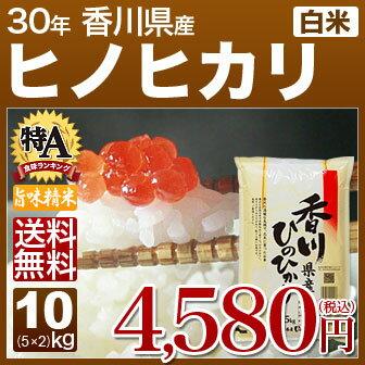 香川 ヒノヒカリ 米 10kg(5kg×2)送料無料 29年産の(白米) 内祝いやお返し、ギフトに熨斗(のし)名入れ 可