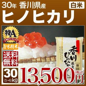 新米 30年産 香川 ヒノヒカリ 米 30kg(5kg×6)送料無料 (白米/精米) 内祝いやお返し、ギフトに熨斗(のし)名入れ (お歳暮 歳暮 御歳暮)可