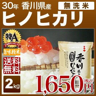 [無洗米]香川県産 ヒノヒカリ 2kg 送料無料 30年産食べ比べサイズのお米