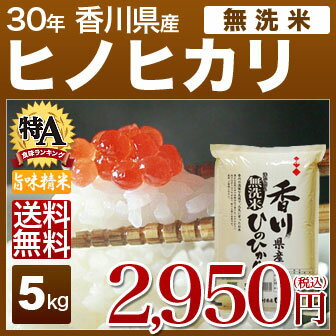 [無洗米]香川県産 ヒノヒカリ 5kg 送料無料 30年産内祝いやお返し ギフトに熨斗(のし)名入れ 可