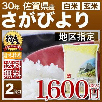 佐賀県 さがびより 米 2kg 送料無料 29年産の(玄米)又は(白米/精米) 食べ比べサイズのお米