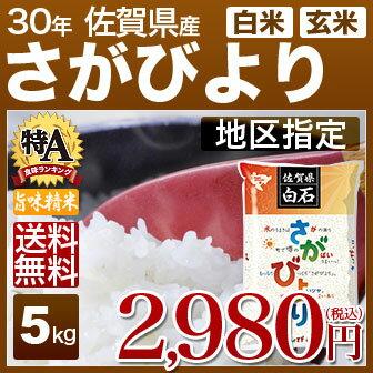 新米 30年産 佐賀県 さがびより 米 5kg 送料無料 (玄米)又は(白米/精米) 内祝いやお返し ギフトに熨斗(のし)名入れ 可
