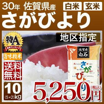 新米 30年産 佐賀県 さがびより 米 10kg(5kg×2)送料無料 (玄米)又は(白米/精米) 内祝いやお返し、ギフトに熨斗(のし)名入れ 可