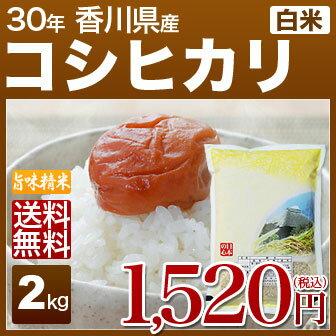 香川県 讃岐米 こしひかり 2kg 送料無料 29年産の(白米/精米) 食べ比べサイズのお米