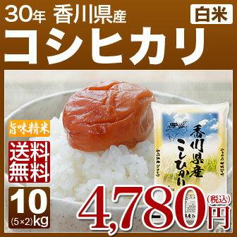 香川県 讃岐米 こしひかり 10kg(5kg×2)送料無料 29年産の(白米) 内祝いやお返し、ギフトに熨斗(のし)名入れ 可