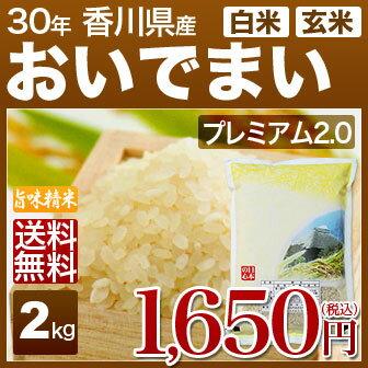 香川県 プレミアム おいでまい 米 2kg 送料無料 29年産の(玄米)又は(白米/精米) 食べ比べサイズのお米