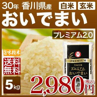 香川県 プレミアム おいでまい 米 5kg 送料無料 29年産の(玄米)又は(白米) 内祝いやお返し ギフトに熨斗(のし)名入れ 可