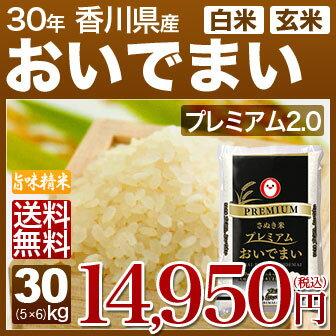 香川県 プレミアム おいでまい 米 30kg(5kg×6)送料無料 29年産の(玄米)又は(白米) 内祝いやお返し、ギフトに熨斗(のし)名入れ 可