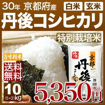 京都府 丹後 コシヒカリ 特別栽培米 10kg(5kg×2)送料無料 29年産の(白米) 内祝いやお返し、ギフトに熨斗(のし)名入れ 可