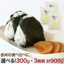 新米 お米 詰め合わせセット 300g×3袋(送料無料/メール便)米 食べ比べ ポイント消化に(令和元年のお米 2019年 白米)…