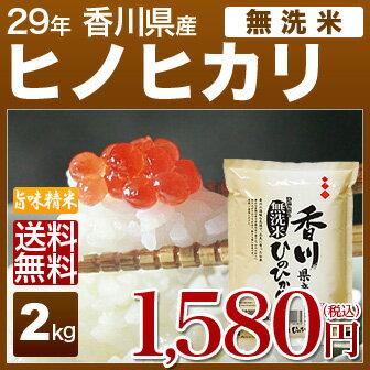 [無洗米]香川県産 ヒノヒカリ 2kg 送料無料 29年産食べ比べサイズのお米