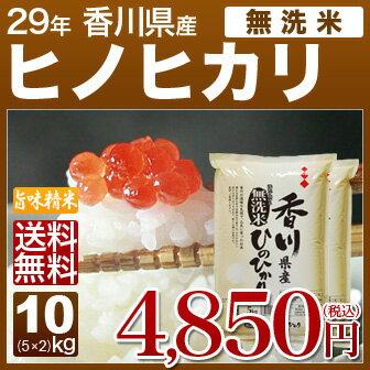 [無洗米]香川県産 ヒノヒカリ 10kg(5kg×2)送料無料 29年産内祝いやお返し、ギフトに熨斗(のし)名入れ 可