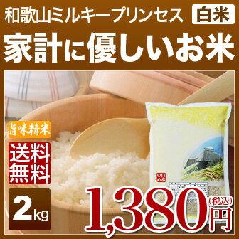 家計に優しい お米 2kg 送料無料 ※ 米 2キロ の内容(銘柄・種類)は時期により変わります。