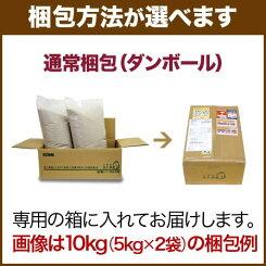 お米の包装について(通常梱包)