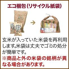お米の包装について(エコ梱包)