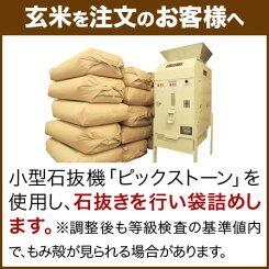 お米の通販五十歩屋(いがほや)の旨味精米
