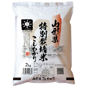 特別栽培米 コシヒカリ 2kg 送料無料 山形県 置賜 令和元年産 (米/白米 2キロ) 食べ比べサイズの お米