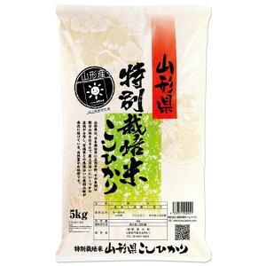 新米 特別栽培米 コシヒカリ 玄米 5kg 送料無料 山形県 令和2年産(2020年 5キロ) [お米 の ギフト 内祝い お祝い お返し に 熨斗(のし)名入れ 可]