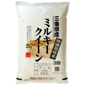 新米 ミルキークイーン 2kg 送料無料 特別栽培米 三重県 令和3年産(2021年 減農薬米 白米 2キロ) 食べ比べサイズの お米