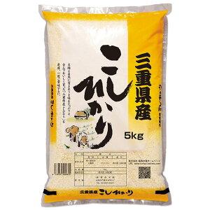 (玄米) コシヒカリ 5kg 送料無料 三重県 令和2年産 (5キロ)