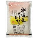 新潟 コシヒカリ 2kg 送料無料 新潟県 令和元年産 (米/白米 2キロ) 食べ比べサイズの お米