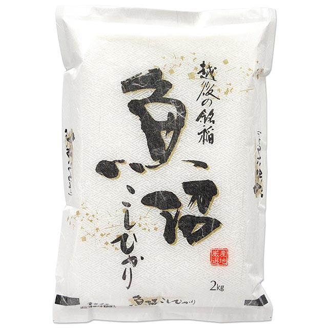 魚沼産コシヒカリ 米 2kg 送料無料(新潟県 魚沼コシヒカリ 30年産)(玄米/白米/特A米) 食べ比べサイズの お米 魚沼産コシヒカリ2キロ