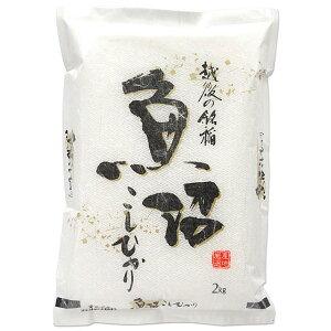 魚沼産コシヒカリ 新米 2kg 送料無料 新潟県 令和元年産 (米/白米 魚沼コシヒカリ 2キロ 令和1年産) 食べ比べサイズの お米