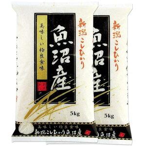 (玄米)新米 魚沼産コシヒカリ 10kg 送料無料 新潟県 令和元年産/令和1年産 (5kg×2)