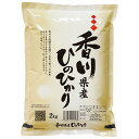 ヒノヒカリ 2kg 送料無料 香川県 令和元年産 (米/白米 2キロ) 食べ比べサイズの お米