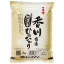 無洗米 2kg 送料無料(香川県 ヒノヒカリ 令和元年産 2キロ)(白米) 食べ比べサイズの お米