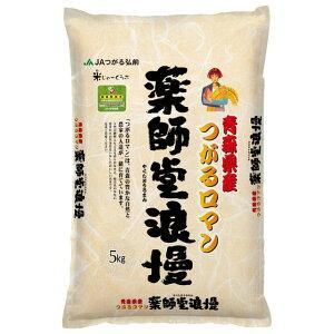 (玄米)新米 農薬節減米 つがるロマン 5kg 送料無料 青森県 令和元年産/令和1年産 (5キロ)