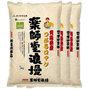 (玄米) つがるロマン 15kg 送料無料 青森県 令和元年産 (5kg×3) [お米 の ギフト 内祝い お祝い お返し に 熨斗(のし)名入れ 可]
