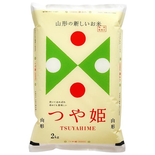 特別栽培米 2kg つや姫 送料無料(山形県 30年産)(玄米/白米) 食べ比べサイズの お米