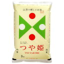 新米 つや姫 特別栽培米 2kg 送料無料 山形県 令和2年産(2020年 白米 2キロ) 食べ比べサイズの お米