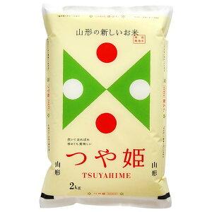 新米 つや姫 特別栽培米 2kg 送料無料 山形県 令和元年 産(2019年 白米 2キロ) 食べ比べサイズの お米