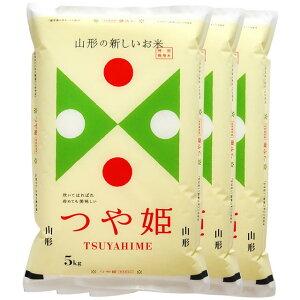 (玄米) つや姫 特別栽培米 15kg 送料無料 山形県 置賜 令和元年産 (5kg×3) [お米 の ギフト 内祝い お祝い お返し に 熨斗(のし)名入れ 可]