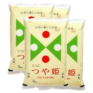 (玄米) つや姫 特別栽培米 20kg 送料無料 山形県 置賜 令和元年産 (5kg×4) [お米 の ギフト 内祝い お祝い お返し に 熨斗(のし)名入れ 可]