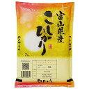 コシヒカリ 2kg 送料無料 富山県 令和元年産 (米/白米 2キロ) 食べ比べサイズの お米