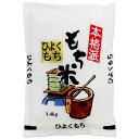 もち米 1.4kg 熊本県 ヒヨクモチ 30年産 餅米(内容量1kg 400g)
