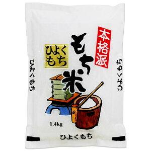新米 もち米 1.4kg 熊本県 ヒヨクモチ 令和元年(2019年)産 餅米(内容量1kg 400g)
